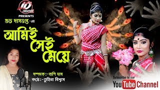 আমিই সেই মেয়ে |  Ami e sei meye | শুভ দাশগুপ্ত | Subho Dasgupta | JD Creation 2019