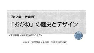 第2回教育展『「おかね」の歴史とデザイン~京都教育大学所蔵古紙幣の世界~』では、京都教育大学教育資料館が所蔵する1100点以上の古紙幣から、70点余りを展示し ...