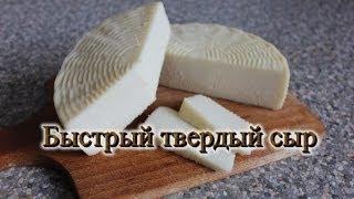 видео: Мастер-класс Настоящий твердый сыр быстрый рецепт