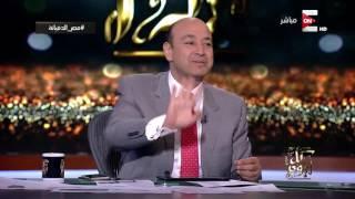عمرو اديب: على رأى حسن الأسمر أنا أهو وانت أهو .. وقاعدين مع بعض للصبح