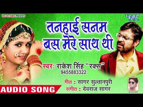 Rakesh Singh Raks || Superhit Hindi Song || Tanhai Sanam Bas Mere Sath Thi - Hindi Hit Song 2019