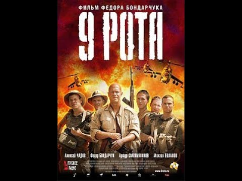 «9 ро́та» — художественный фильм 2005 года. В международном прокате фильм назывался «The 9th Company