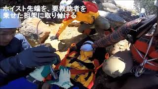 山岳救助訓練 岐阜県警察本部地域課