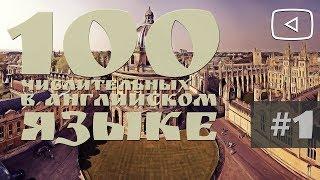 100 числительных в английском языке, 1 часть
