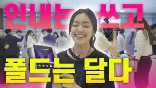 [핸즈온] 갤럭시폴드 드디어 실물영접!!!!  (samsung, Galaxy Fold, 삼성, 갤럭시)