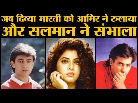 Divya bharti, Aamir Khan और Salman Khan का वो किस्सा जो आप नहीं जानते होंगे |