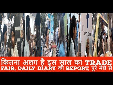 Pragati Maidan में लगे INTERNATIONAL TRADE FAIR से DAILYDIARY की रिपोर्ट