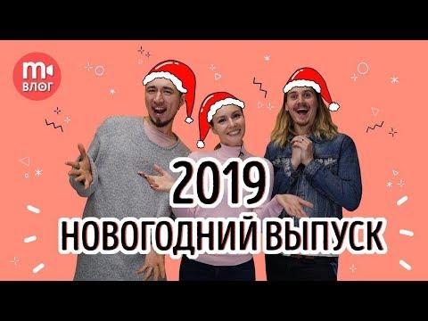 Мовави Влог 2018