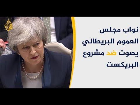 بعد هزيمة ماي بمجلس العموم.. ما خيارات بريطانيا القادمة؟  - نشر قبل 57 دقيقة