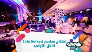 افتتاح مطعم Lale Sofrasi  للأكل التركي
