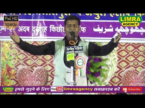 Kavish Rudaulvi All India Mushaira 8 April 2018 Kichaucha Shareef  HD India