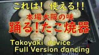 踊るたこ焼き器 Full Version Takoyaki device Full Version dancing