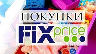 Обзор ПОКУПОК С ФИКС ПРАЙСА | Обзор товаров fix price | Фикс прайс май 2019