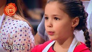 МастерШеф Дети - Сезон 1 - Выпуск 7 - Часть 1 из 12
