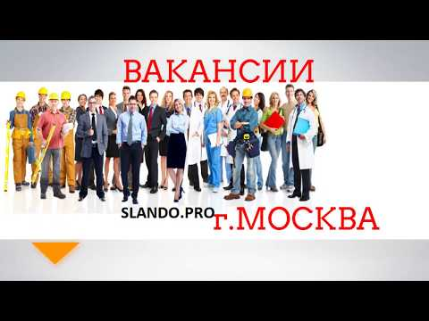 Новые Вакансии в Москве от 30 до 200 тысяч