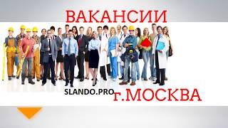 видео вакансии в Москве