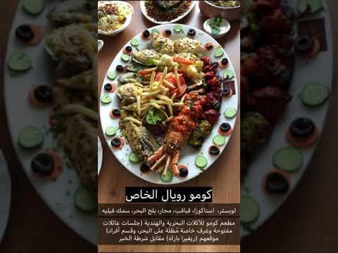 مطعم كومو للأكلات البحرية والهندية بالخبر سناب الشرقية Youtube