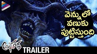 Aghora Movie Trailer | Naga Babu | 2018 Latest Telugu Movie Trailers | #Aghora | Telugu FilmNagar