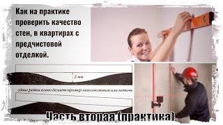 2.Как проверить качество стен, в квартирах с