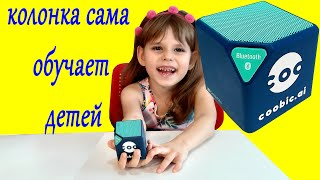 💡 Умная колонка кубик веселая школа для детей дома сегодня урок математике учимся считать до 10