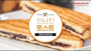 [모피리처드] 마이코 토스티로 만드는 전남친 토스트!
