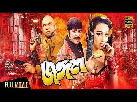 Jongol | Amit Hasan | Moyuri | Poly - ( জঙ্গল ) Super Hit Bangla Action Movie - JFI Movies