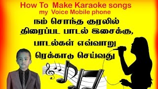 How To Make Karaoke songs my Voice Mobile phone (tamil)