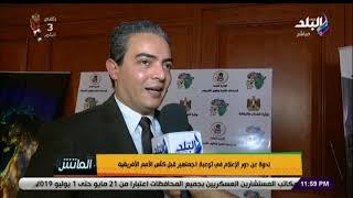ندوة عن دور الإعلام في توعية الجماهير قبل كأس الأمم الأفريقية
