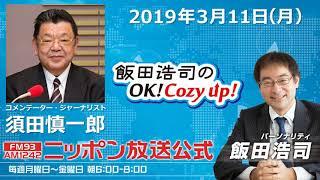 3月11日(月)コメンテーターは須田慎一郎さんです。 <ニュース> ▽北...