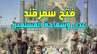 أهل سمرقند يدخلون الإسلام عندما أنصفهم قاضى مسلم على قائد جيوش المسلمين/روعة المشاهدة