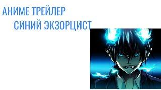 АНИМЕ ТРЕЙЛЕР-СИНИЙ ЭКЗОРЦИСТ \ ANIME TRAILER BLUE EXORCIST