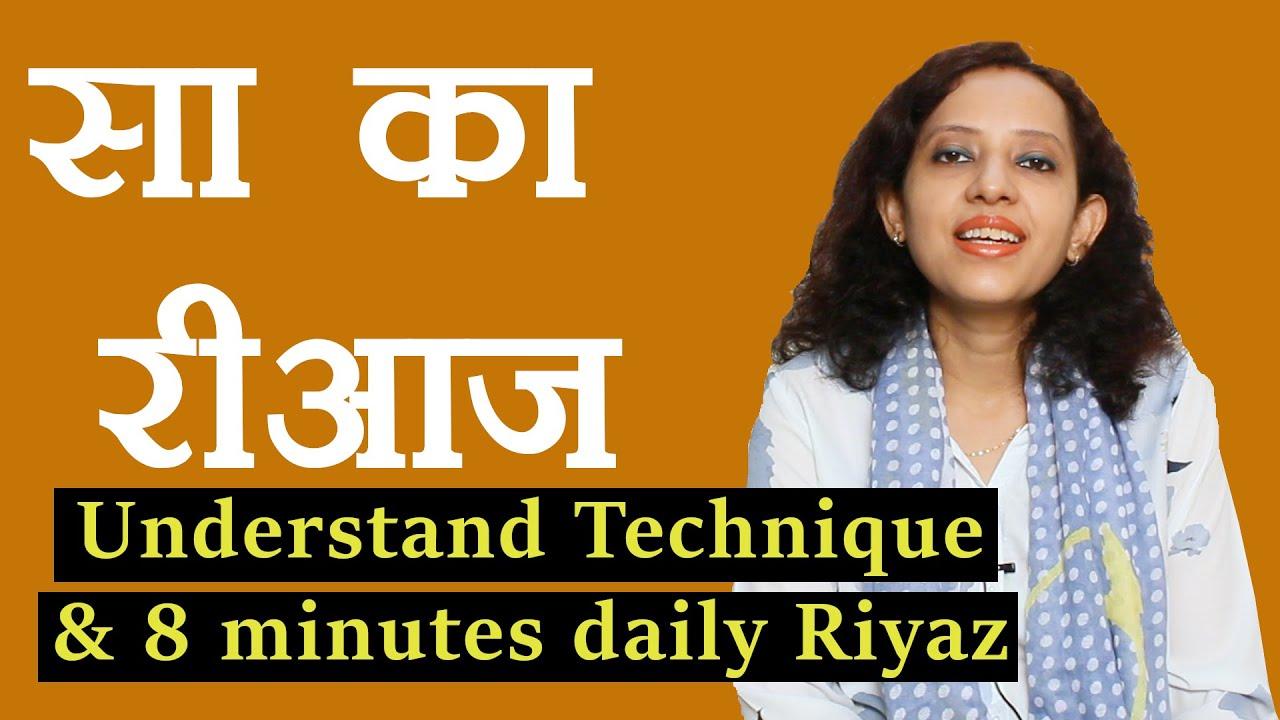 Download Sa ka Riyaz | Understand Technique | Practice with Video | सा का रियाज़ कैसे करें
