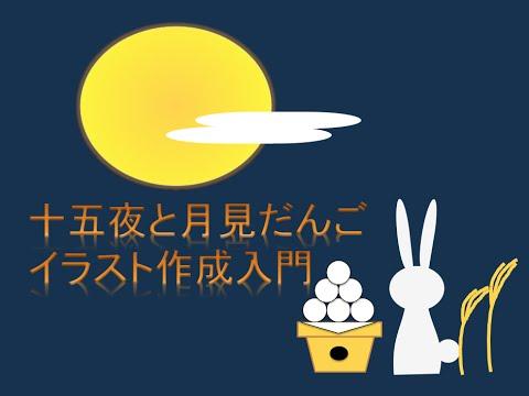 お月見イラスト十五夜と月見だんごのイラスト作成入門 ウサギの後ろ姿