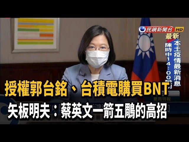 郭台銘.台積電談買BNT 矢板明夫:蔡一箭五鵰-民視台語新聞