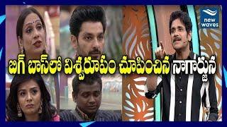 Bigg Boss 3 Telugu Episode 21 Highlights | Nagarjuna | New Waves