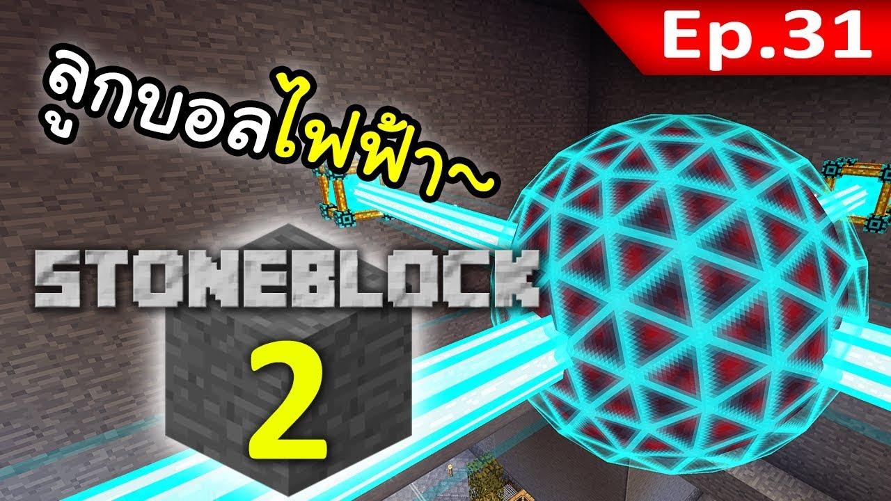 🌑 มายคราฟ: StoneBlock 2 - ลูกบอลเก็บไฟฟ้า #31