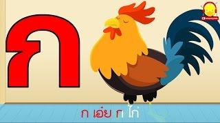 เพลง ก ไก่ 🐓 ท่อง ก-ฮ แบบคาราโอเกะ Thai Alphabet | เพลงเด็ก indysong kids