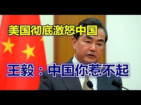 美国彻底激怒中国,王毅:中国你惹不起!