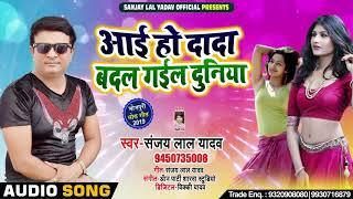 #आई हो दादा बदल गईल दुनिया - #Sanjay Lal Yadav का सुपरहिट Song - New Bhojpuri Song 2019