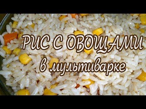 Рис с кукурузой и болгарским перцем в мультиварке