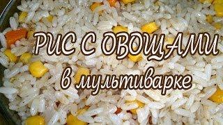 Рис с овощами в мультиварке Redmond RMC M170