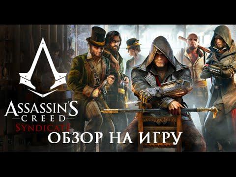 [Обзор] Assassin's Creed: Синдикат - Обзор (PS4 / Xbox One/ PC)