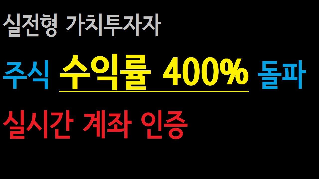 가치투자자 : 주식 수익률 400% 돌파, 실시간 주식계좌를 보여드립니다.