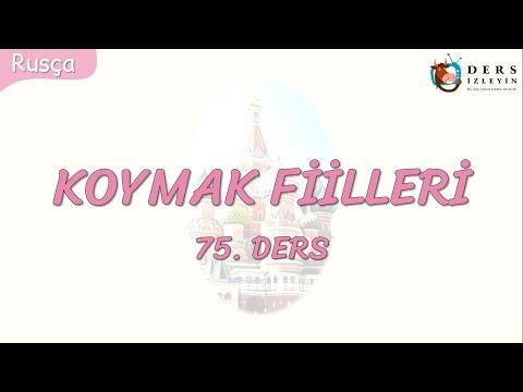 KOYMAK FİİLLERİ 75. DERS (RUSÇA)