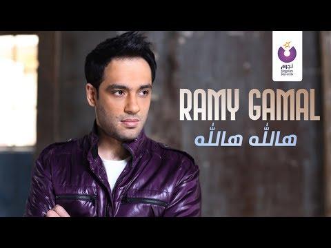 Ramy Gamal - Halla Halla | رامي جمال - هالله هالله