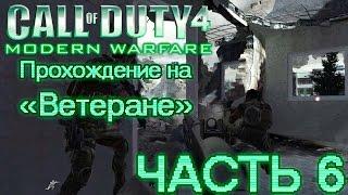 Call of Duty 4: Modern Warfare. Прохождение на