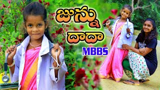 జున్ను దాదా MBBS // Junnu Dada MBBS // Junnu videos // junnu comedy // ultimate village comedy //TVC