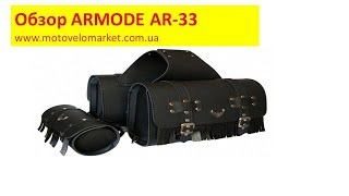 Обзор мото кофр ARMODE AR33
