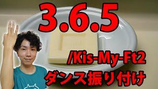 【反転】Kis-My-Ft2/「3.6.5」サビダンス振り付け