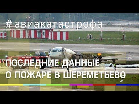 Авиакатастрофа в Шереметьево.